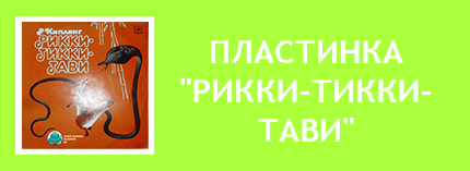 Пластинка Рикки-Тикки-Тави СССР советская старая из детства оранжевая рыжая цвет мангуст змея змей лиса