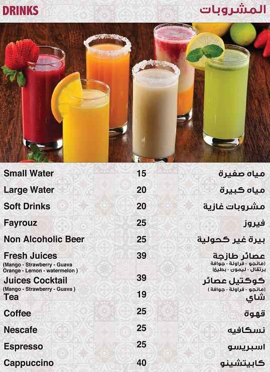 منيو مطعم ستديو مصر 13