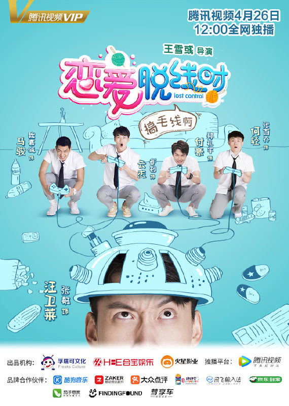 Lose Control China Web Drama