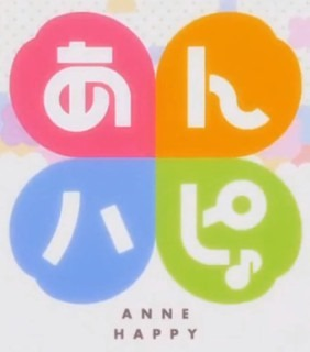 Anne Happy title/logo