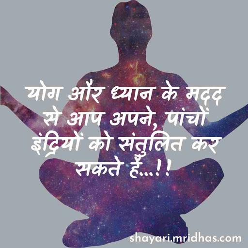 Yoga Quotes In Hindi