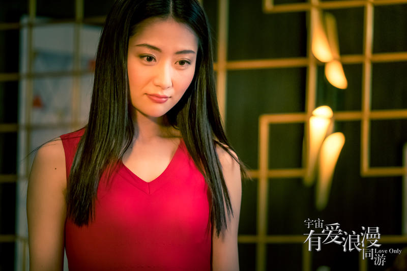 Love Only China Movie