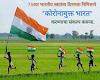 """भारताच्या 74व्या स्वातंत्र्यदिनाच्या निमित्ताने """"कोरोनापासून आज़ादी"""" मिळविण्यासाठी आपण नेमकं काय करायला हवं?"""