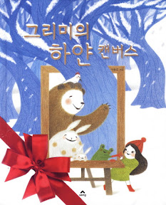 겨울 그림책_그리미의 하얀 캔버스