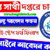 Swasthya Sathi prakalpa job vacancy 2021 | স্বাস্থ্য সাথী প্রকল্পে নতুন কর্মী নিয়োগের বিজ্ঞপ্তি