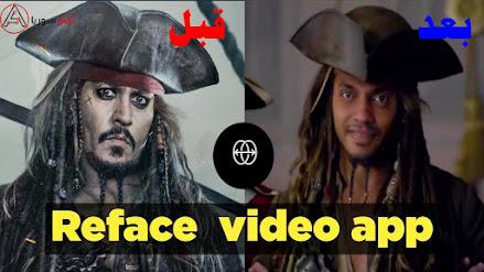 برنامج reface app لتركيب وجهك على مقطع بسهولة