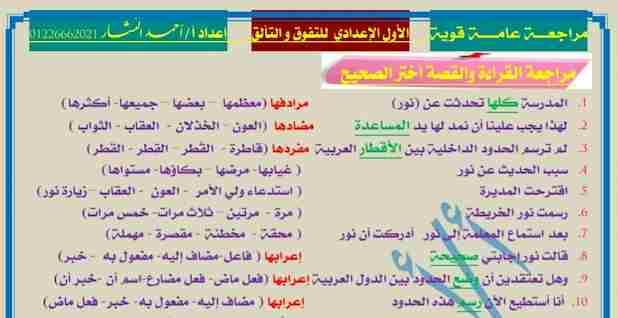 مراجعة شهر ابريل 2021 فى اللغة العربية للصف الاول الاعدادى ترم ثانى