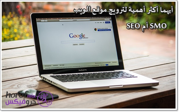 أيهما أكثر أهمية لترويج موقع الويب - SEO أم SMO ؟