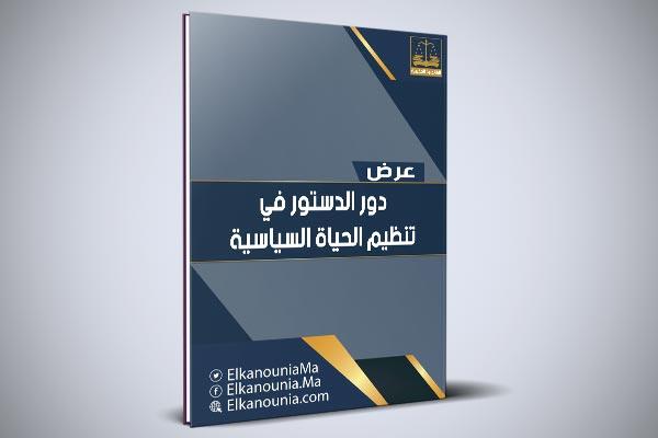 دور الدستور في تنظيم الحياة السياسية PDF