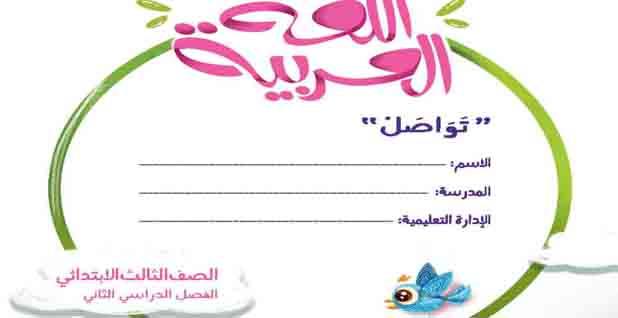 تنزيل كتاب اللغة العربية للصف الثالث الابتدائي للفصل الدراسي الثاني طبعة 2021 بصيغة pdf