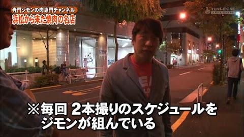 寺門ジモンの肉専門チャンネル #31 「大貫」-0092.jpg