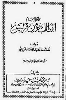 Momin e Quraish Abu Talib A-S