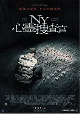 [MOVIES] NY心霊捜査官 / Deliver Us from Evil (2014)