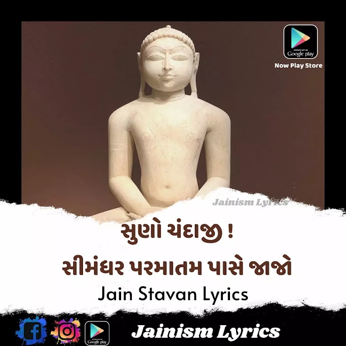 Suno Chandaji Jain Stavan In Gujarati | Jain Stavan Lyrics In Hindi | Simandhar Swami Jain Stavan