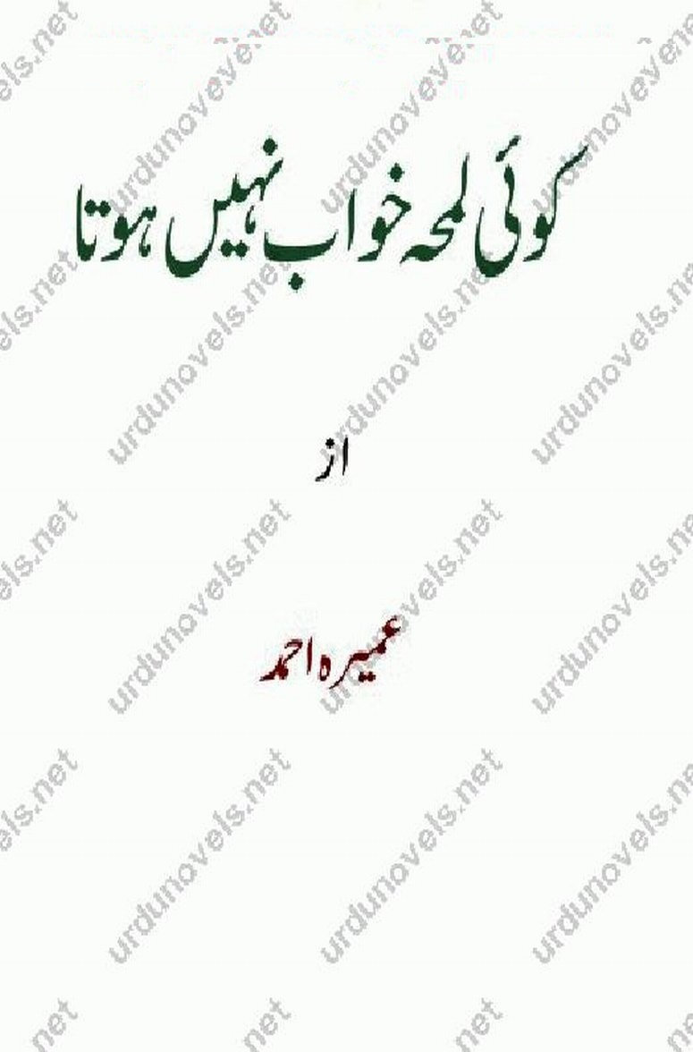 Koi Lamha Kaab Nahin Hota Complete Novel By Umera Ahmed