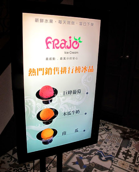 >店內的熱門銷售排行榜~-FRajo冰淇淋