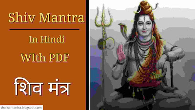 Shiv Mantra in Hindi with PDF