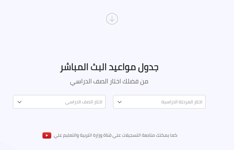 منصة البث المباشرة للحصص الافتراضية stream moe gov eg , منصة البث المباشرة للحصص الافتراضية , stream.moe.gov.eg , https://stream.moe.gov.eg