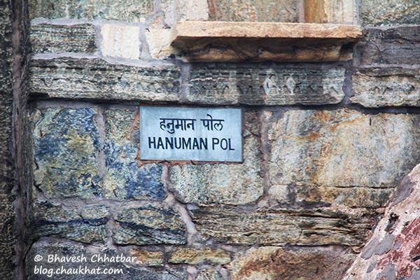 Hanuman Pol Gate of Kumbhalgarh