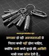 लगातार हो रही असफलताओं से | Motivational quotes in Hindi with image
