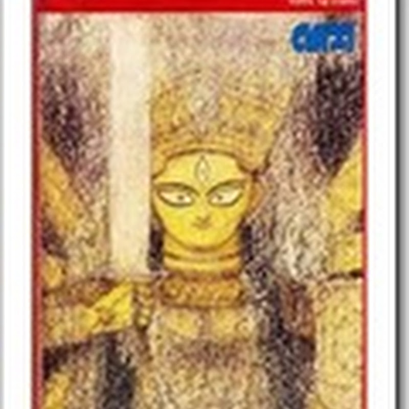 Desh Pujabarshiki Golpo Sonkolon Bengali PDF E-Book Free now
