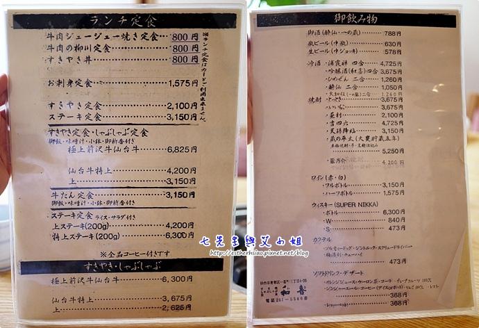 17 菜單