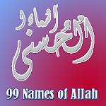 Allah k 99 name icon