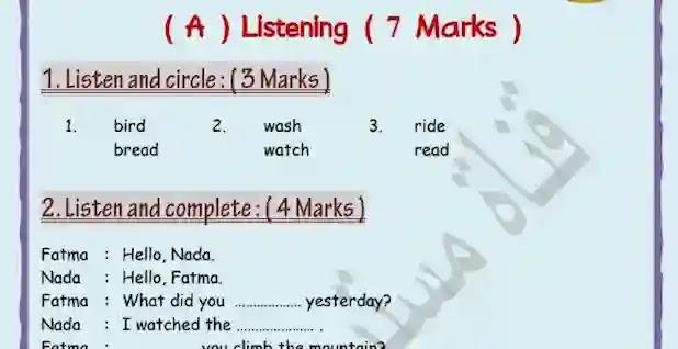 امتحان على الوحدتين الأولى و الثانية تايم فور انجلش Time for English للصف الخامس الابتدائى مع الاجابات