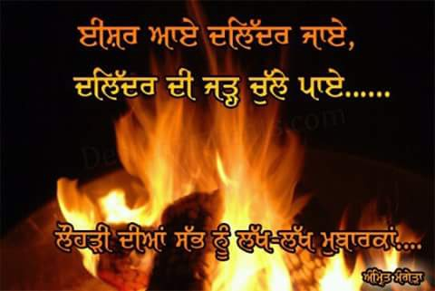 Happy Lohri Images