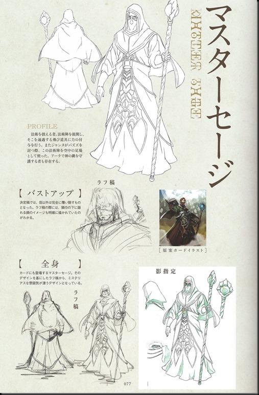 Shingeki no Bahamut Genesis Artworks_814079-0079