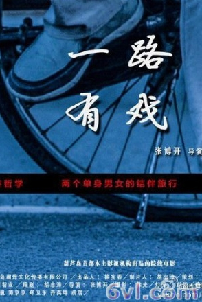 Story On The Road – 路有戏 (2015)