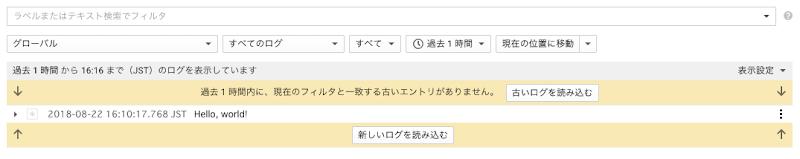 stackdriver_logging5.png