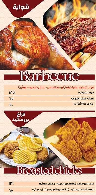 اسعار مطعم شامينا