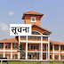 Students will be able to take the Tribhuvan exam from a suitable place