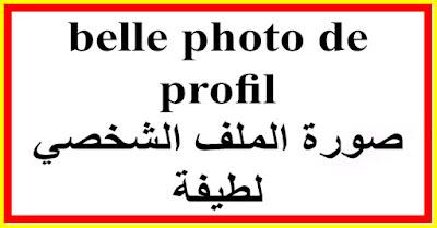 belle photo de profil صورة الملف الشخصي لطيفة