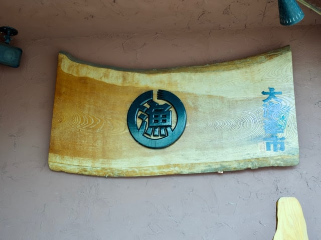 大漁奉市の店頭の看板