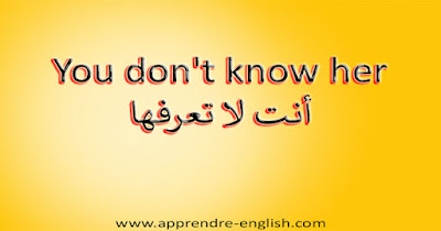 You don't know her أنت لا تعرفها