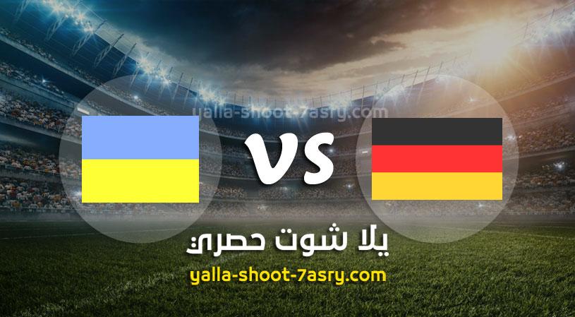 مباراة ألمانيا واوكرانيا