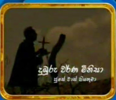 Dumburu Warna Minisa Saint Joseph Vaz