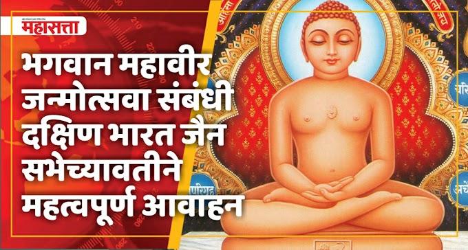 भगवान महावीर जन्मोत्सवा संबंधी दक्षिण भारत जैन सभेच्यावतीने महत्वपूर्ण आवाहन