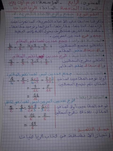 أنشطة داعة الرياضيات للتلاميذ