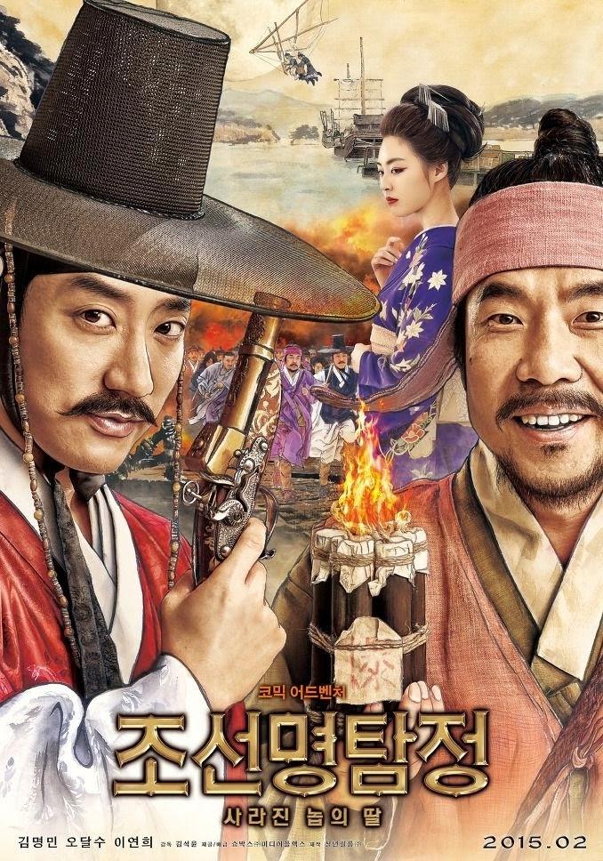 Thám Tử K: Bí Mật Đảo Hoang - Detective K: Secret... (2015)