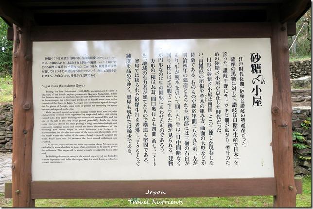 日本四國高松景點博物館  四國村 (19)