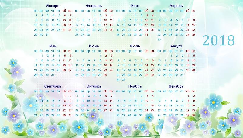 календарь на 2018 год с цветами