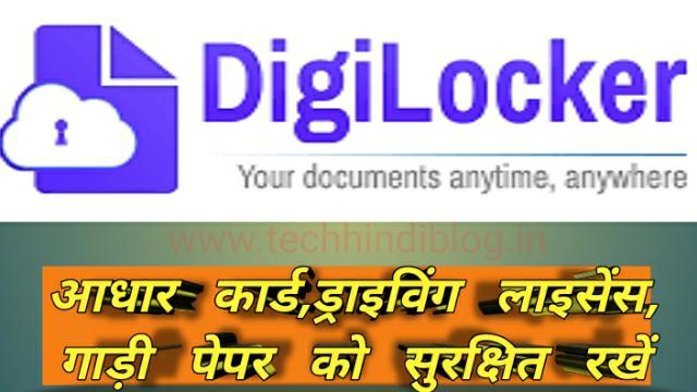 What is DigiLocker In Hindi