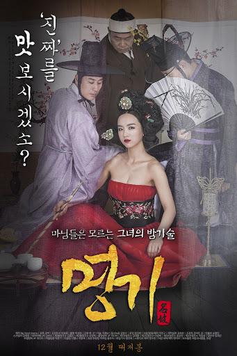 [เกาหลี18+] The Celebrated Gisaeng 2014 [Soundtrack ไม่มีบรรยาย]