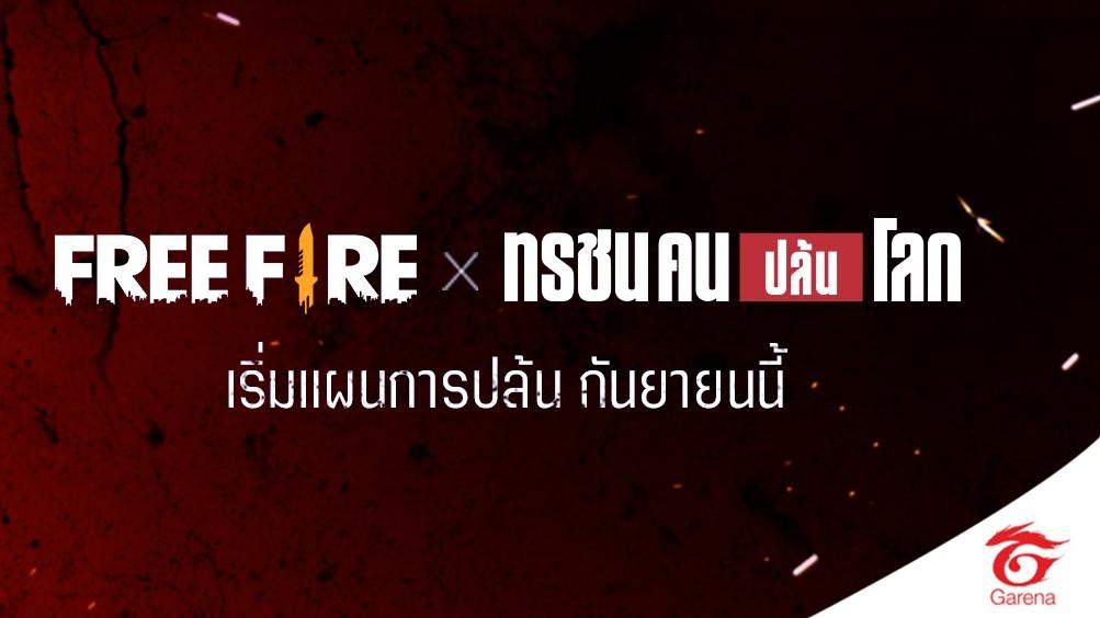 """Garena Free Fire ผนึกกำลัง """"ทรชนคนปล้นโลก - Money Heist"""" ซีรีส์ดังจาก Netflix พร้อมนำชาว Free Fire สู่ปฏิบัติการครั้งประวัติศาสตร์"""