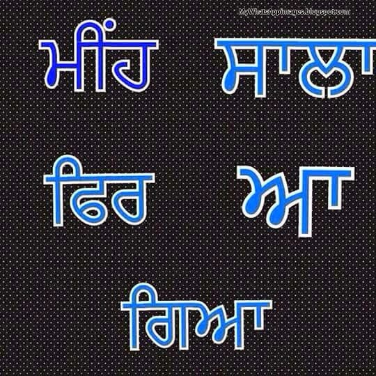 Punjabi Quotes Images Download