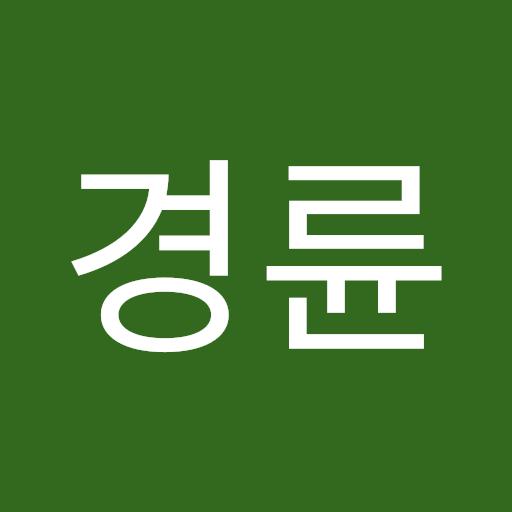 경륜 민족