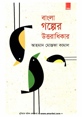 বাংলা গল্পের উত্তরাধিকার - আহমাদ মোস্তফা কামাল